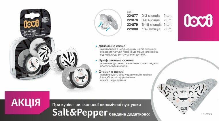 Акція - Купуйте пустушки LOVI колекції Salt&Pepper та гарантовано  отримуйте бандаму в  подарунок!