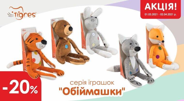 """Акція - Мила іграшка """"Обіймашка"""" лише за 287 грн!"""