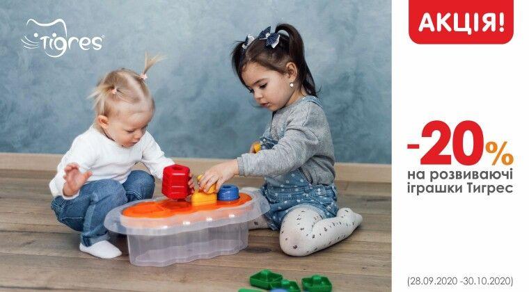 Акція - -20% на розвиваючі іграшки ТМ Tigres