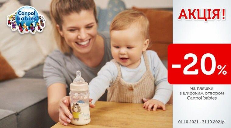 Акція -   Знижка 20% на  пляшки Canpol babies