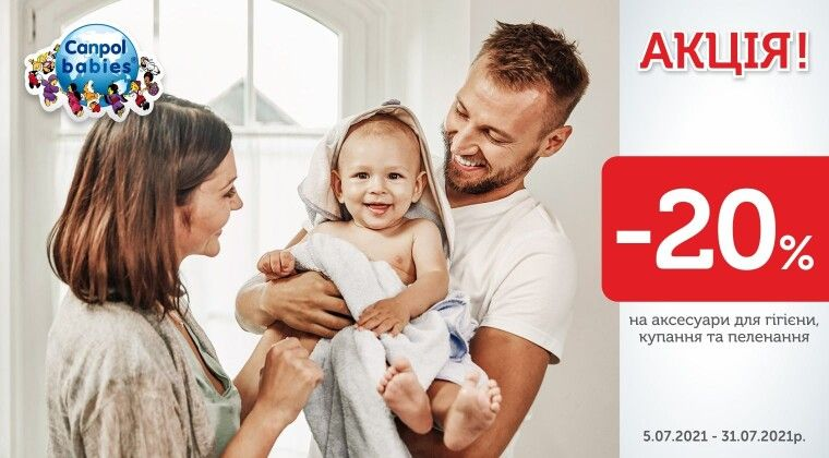 Акция - - 20% на аксесуари Canpol babies