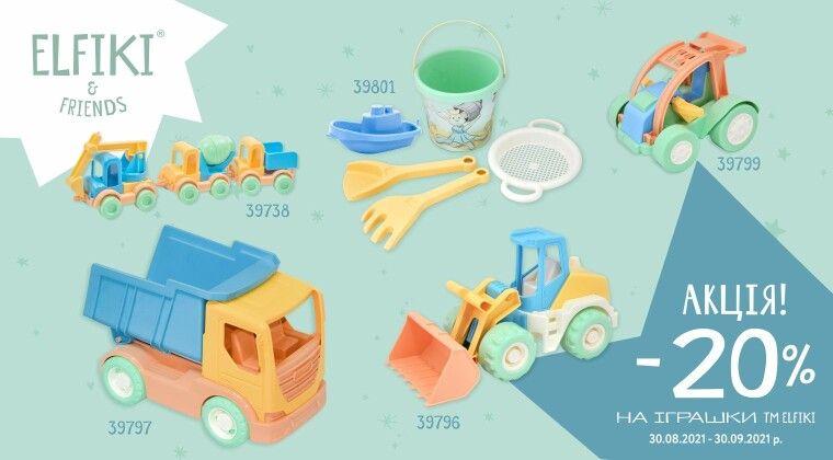 Акція - Знижка на іграшки ТМ ELFIKI