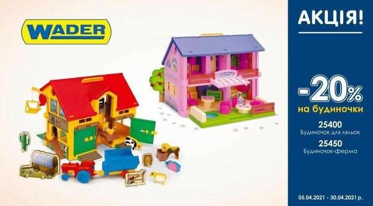 Акція - Акційна ціна на будиночки для ляльок