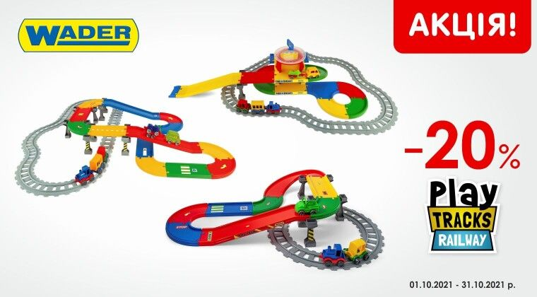 Акция - -20% на іграшки серії Play Tracks WADER