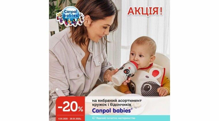 Акція - -20% на кружки і бідончики ТМ Canpol babies