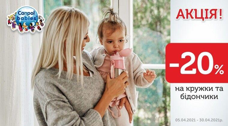 Акція - Кружки і бідончики Canpol babies зі знижкою 20%