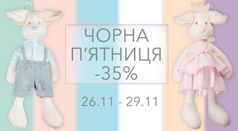 Акція - -35% на Elfiki визначеного асортименту