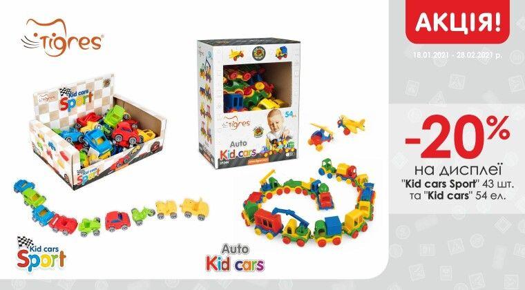 """Акція - Акційна ціна на машинки серії """"Kid cars"""" та """"Kid cars Sport"""""""
