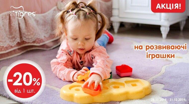 Акция - -20% на розвиваючі іграшки