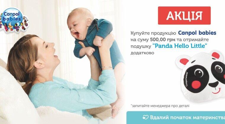 """Акция - Купуйте продукцію ТМ Canpol babies на суму від 500,00грн та отримуйте подушку """"Panda Hello Little"""" додатково!"""