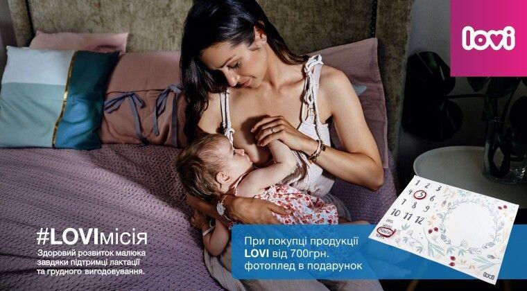 Акция -  При покупке продукции TM LOVI от 700,00грн. фотоплед дополнительно