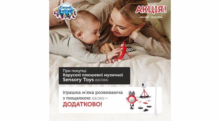 Акція - Акція! Карусель та іграшка ТМ Canpol babies за вигідною ціною.