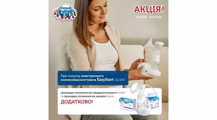 Акція - Купуй молоковідсмоктувач та отримуй прокладки додатково
