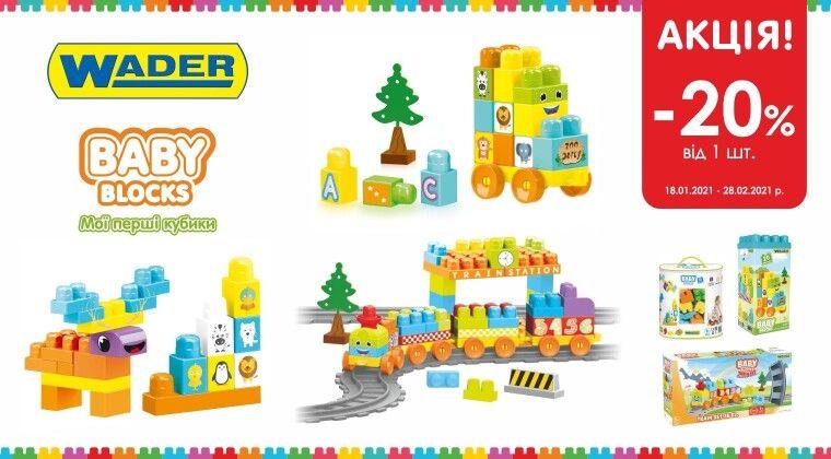 """Акція - Акційна ціна на конструктори серії """"Baby Blocks"""" Мої перші кубики"""