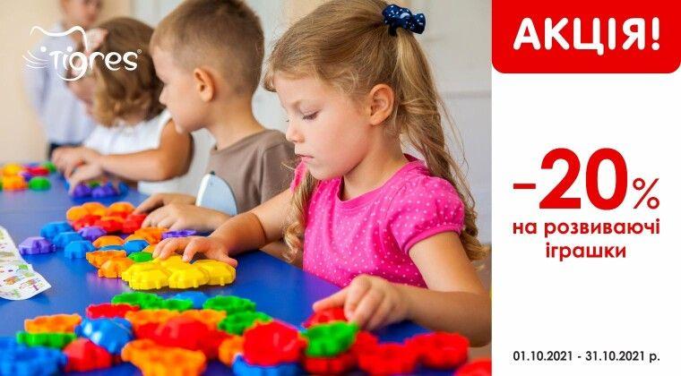 Акция - Іграшки для раннього розвитку дітей зі знижкою -20%
