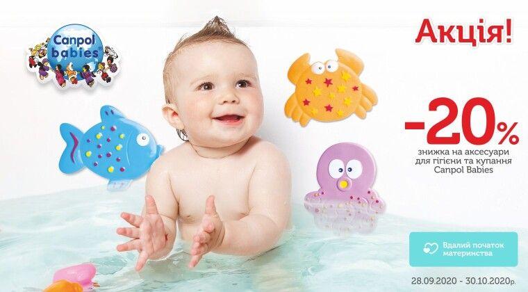 Акція - -20% на аксесуари для гігієни та купання Canpol babies