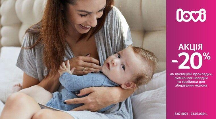 Акция - Акційна ціна на аксесуари для мам ТМ LOVI
