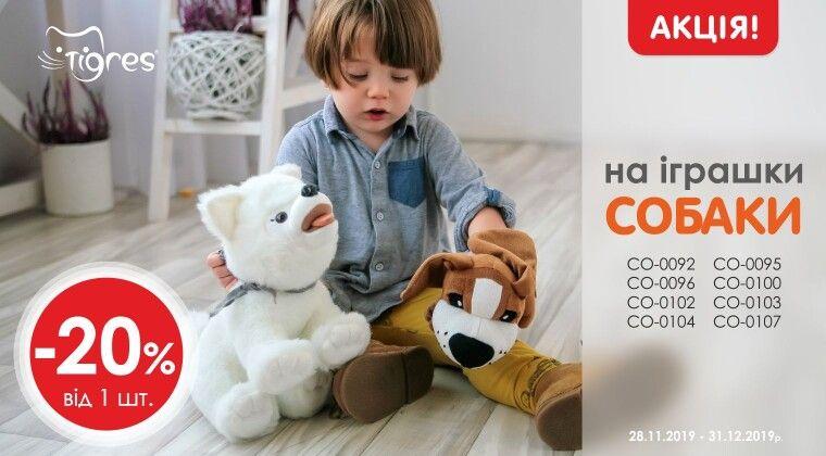 Акция - -20% на іграшки собачки
