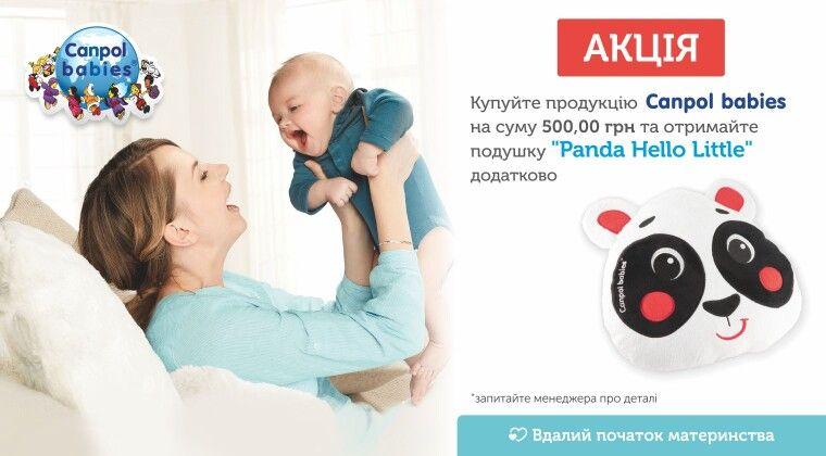 """Акція - Купуйте продукцію ТМ Canpol babies на суму від 500,00грн та отримуйте подушку """"Panda Hello Little"""" додатково!"""