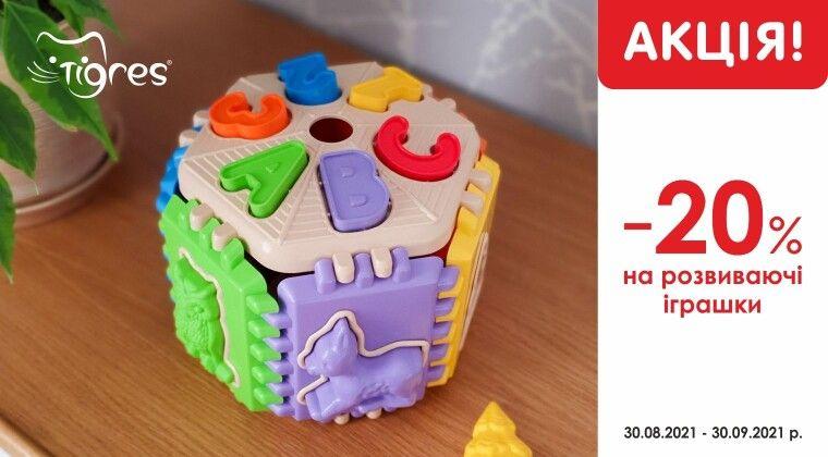 Акція - Іграшки для гри та розвитку дітей за акційною ціною