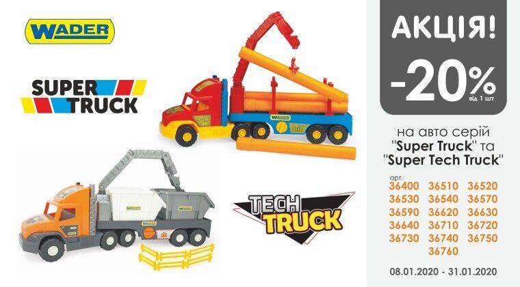 Акция - Знижка -20% на іграшки з серії Super Truck та Super Tech Truck