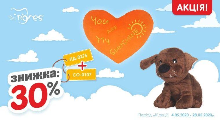 Акція - Супер пропозиція! -30% при покупці разом.