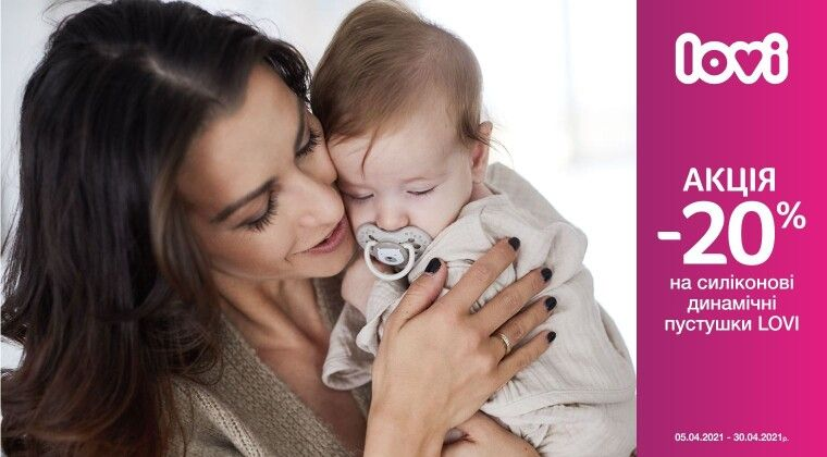 Акція - -20% на аксесуари для дітей ТМ LOVI