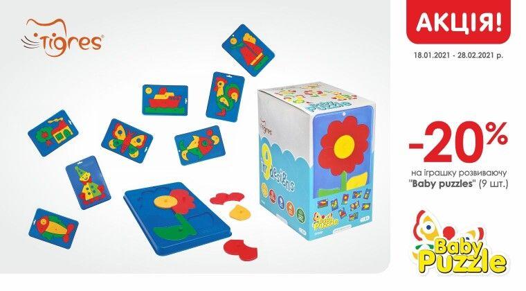 """Акція - -20% на """"Baby puzzles"""""""