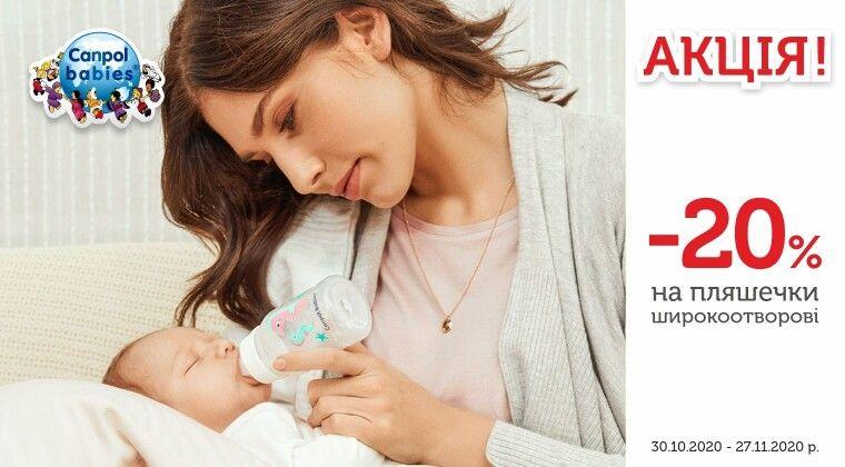 Акція - Акція на пляшечки Canpol babies -20%