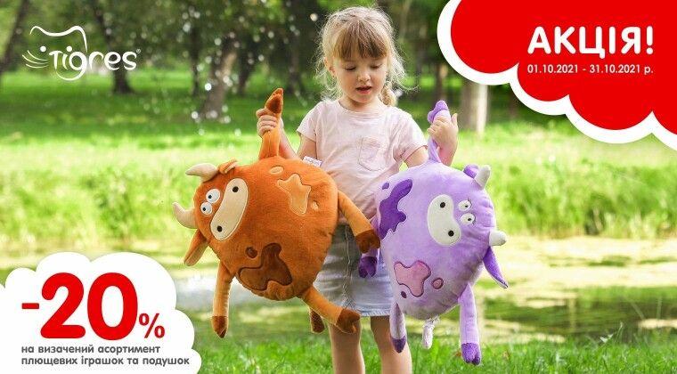 Акция - Акція на іграшки-подушки ТМ Tigres