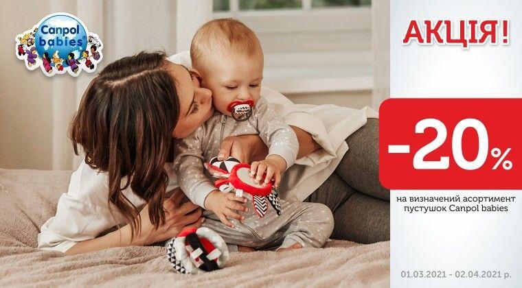 Акція - - 20% на пустушки ТМ Canpol babies