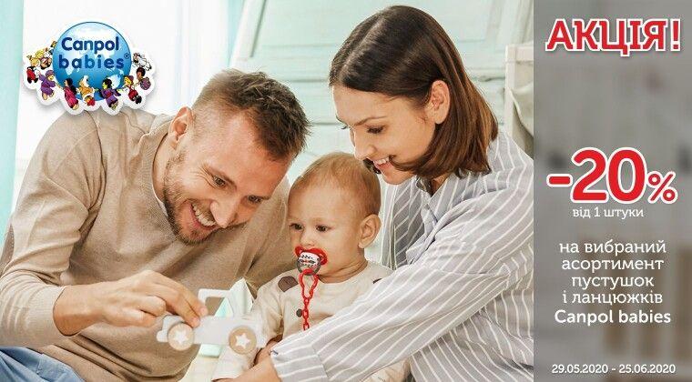 Акция - -20% на пустушки та ланцюжки TM Canpol babies