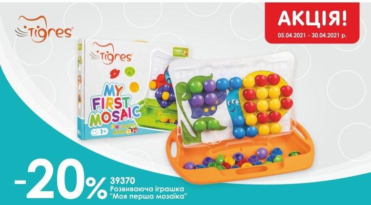 """Акція - -20% на іграшку """"Моя перша мозаїка"""""""