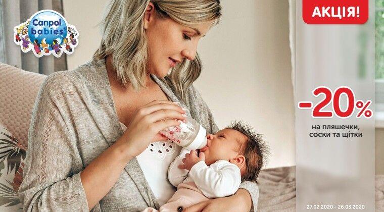 Акція - -20% на пляшечки, соски та щітки ТМ Canpol babies