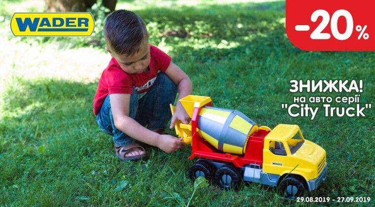 """Акція - Знижка -20% на авто серії """"Сity Truck"""""""