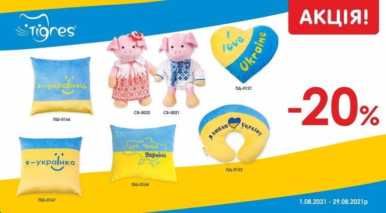 Акція - Акційна пропозиції на іграшки та подушки з національною символікою