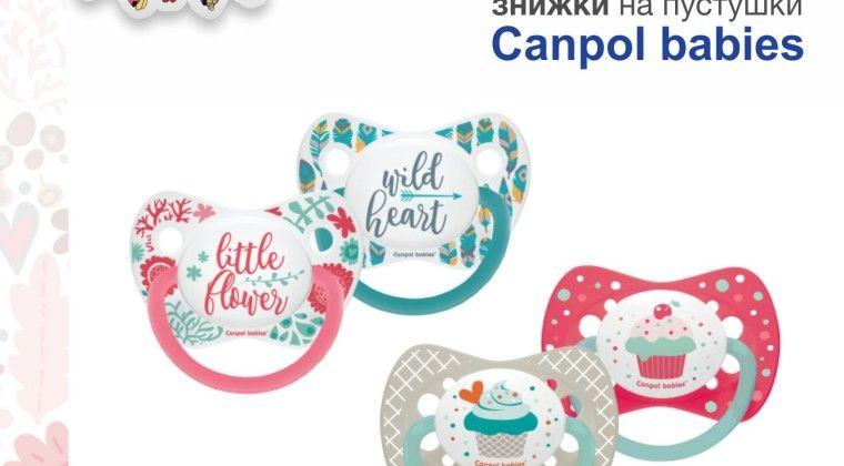 Акція - Знижка -25% на пустишки Canpol babies