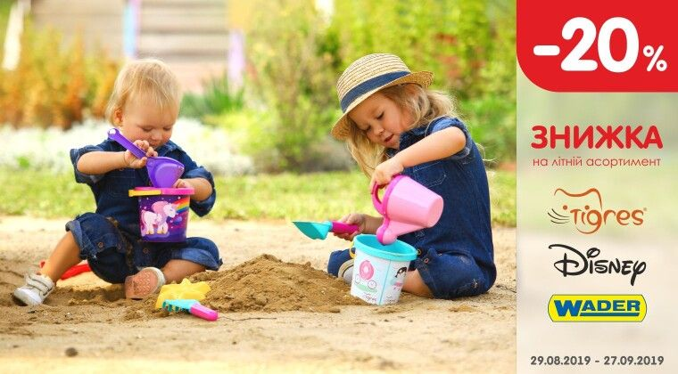 Акція - Знижка -20% на літній асортимент пісочних наборів