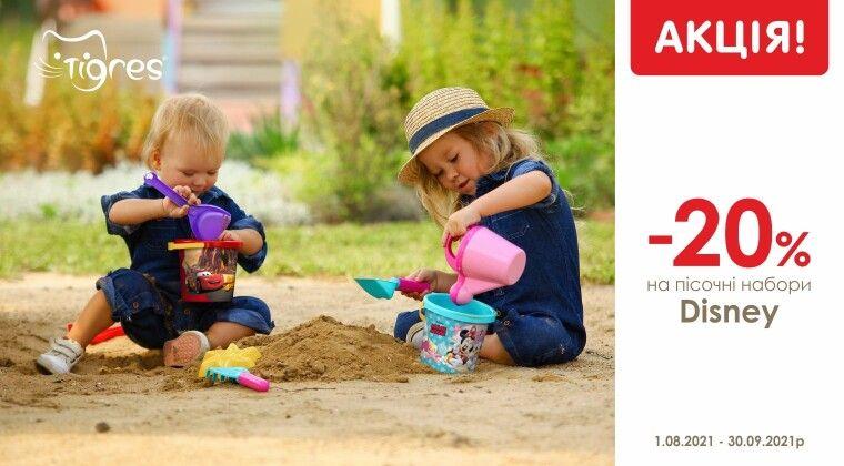 Акція - -20 % на іграшки для гри з піском та водою ТМ Tigres