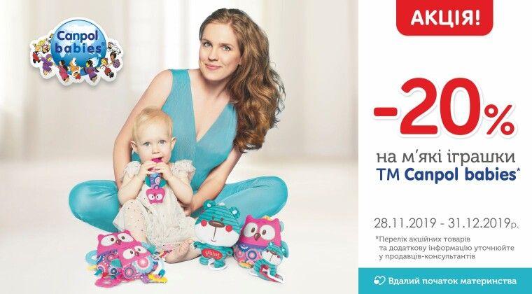 Акция - -20% на м'які іграшки Canpol babies