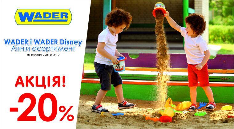 Акція - Знижка на літній асортимент -20% Wader