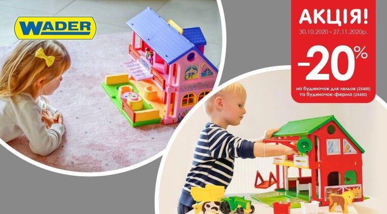 Акція - -20% на дитячі будиночки ТМ WADER