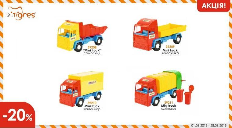 Акція -  Знижка на серію Mini truck -20%