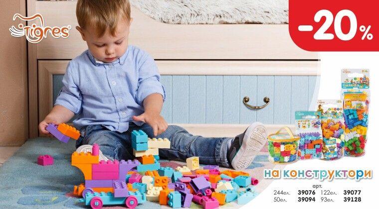 Акция - Скидка -20% на конструкторы серии Magic Blocks