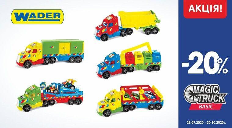 Акція - Акція на авто серії Magic Truck Basic!