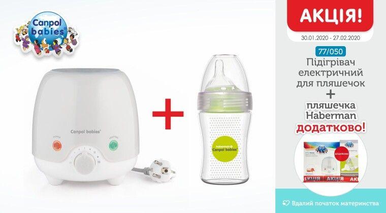 Акція - При купівлі електричного підігрівача Canpol babies, пляшка антиколікова Haberman  додатково