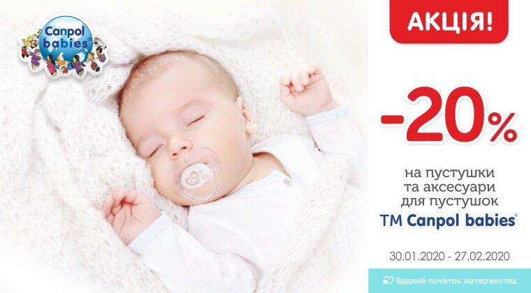 Акція - -20% на пустушки та аксесуари для пустушок TM Canpol babies