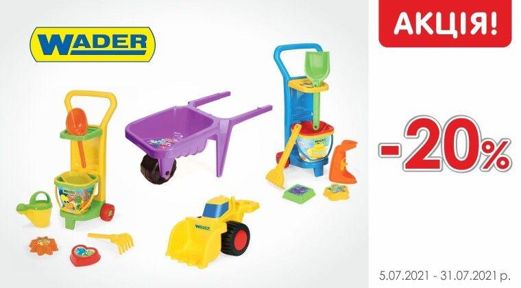 Акция - Знижка на іграшки WADER вибраного асортименту