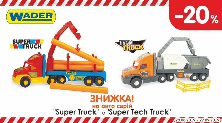 "Акція - Знижка -20% на авто серїі ""Super Truck"""
