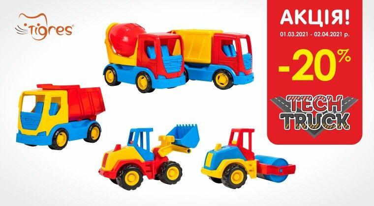 """Акція - Акція на """"Tech Truck"""" - 20%"""